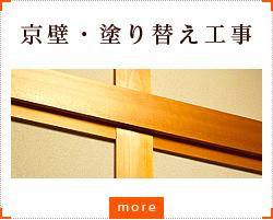 京壁・塗り替え工事