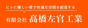 有限会社 髙橋左官工業