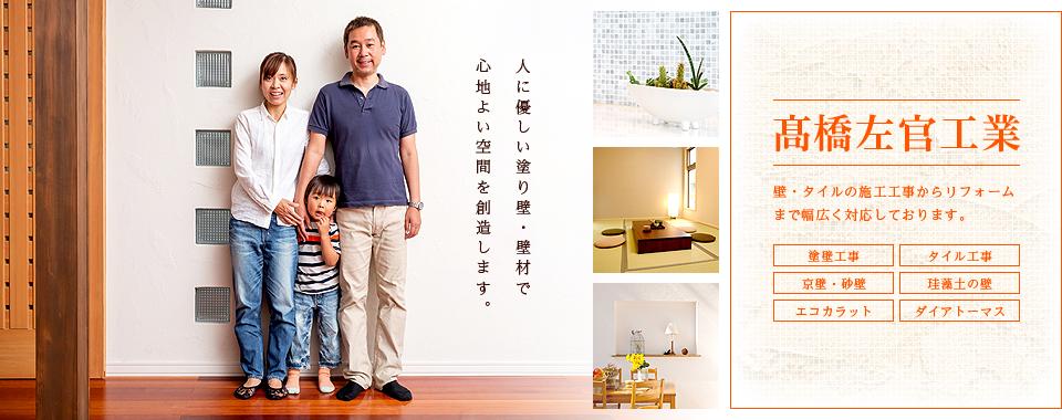 人に優しい塗り壁・壁材で心地よい空間を創造します。